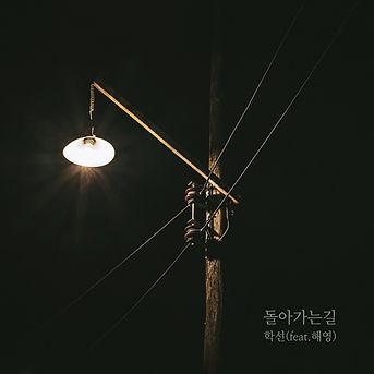 돌아가는 길 feat.해영' 학선.jpg