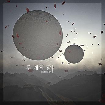 두 개의 달' 겐그레아.JPG