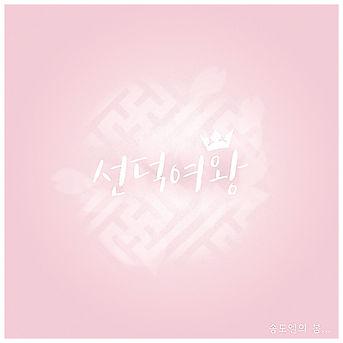 선덕여왕 feat.숨니' 송도엘.jpg