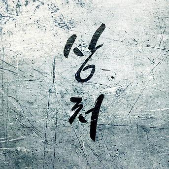 상처' 김경훈.jpg