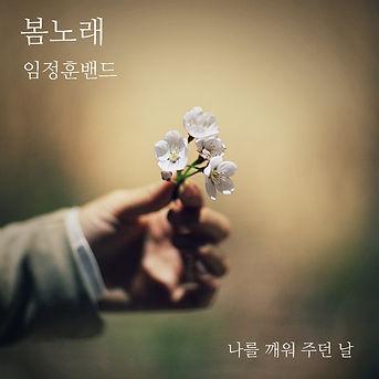 봄노래' 임정훈밴드.jpg