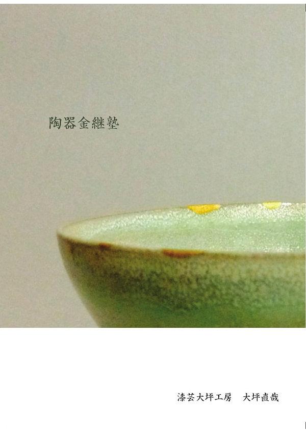 金継塾オモテ-1 (1).jpg