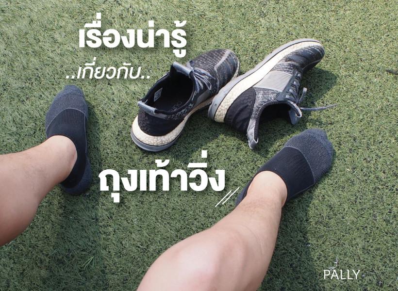 ถุงเท้ามีฟังก์ชั่นตอบโจทย์การออกกำลังกาย และการสวมรองเท้าแบบ Sneaker ที่มีขอบ