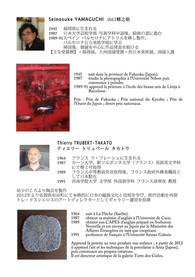 TDC Voyage : 展示アーティスト紹介(5)         Artistes