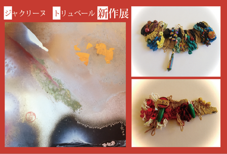 来日巡回展 in 京都 フランス テキスタイルアート界の重鎮 Jacqueline TRUBERT 新作展