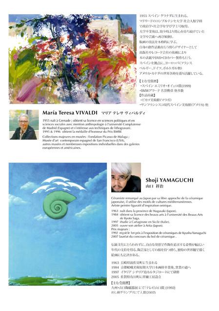 TDC Voyage : 展示アーティスト紹介(2)         Artistes