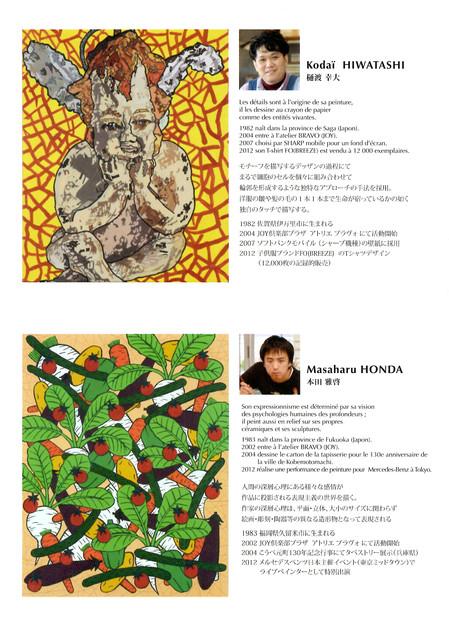 TDC Voyage : 展示アーティスト紹介(3)         Artistes