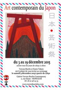 TDC Voyage 第4弾 - 「Art contemporain du Japon」12/3-19 -(HONFLEUR オンフルール)