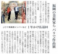 TDC Voyage : 新聞記事紹介     article de journal