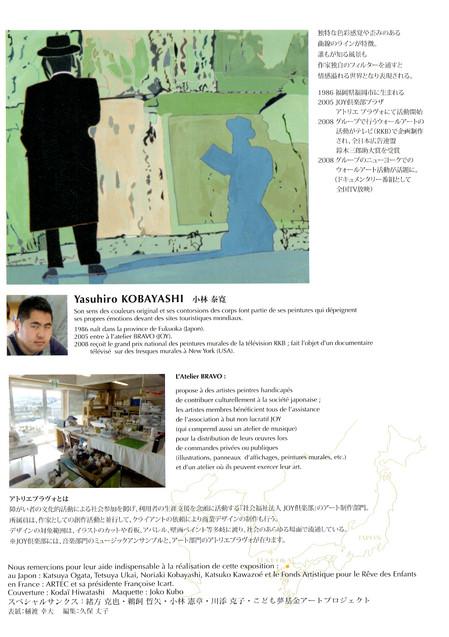 TDC Voyage : 展示アーティスト紹介(4)         Artistes