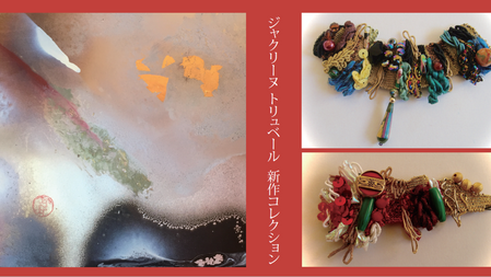 来日巡回展 in 糸島  フランス テキスタイルアート界の重鎮 Jacqueline TRUBERT 新作展