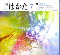 雑誌掲載- 「気ままにアートvol.99」---- 月刊はかた7月号