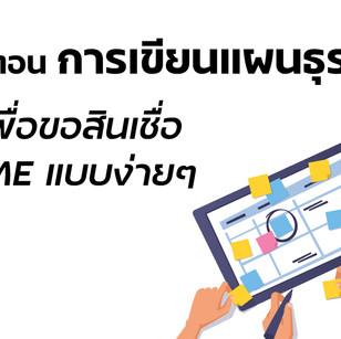 ขั้นตอนการเขียนแผนธุรกิจ เพื่อขอสินเชื่อ SME แบบง่ายๆ