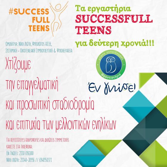 #SuccessfulTeens# Εργαστήρια Προσωπικής Ανάπτυξης για Εφήβους
