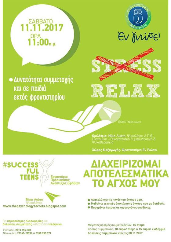 """#SuccessfulTeens# """"Διαχειρίζομαι αποτελεσματικά το άγχος μου"""""""