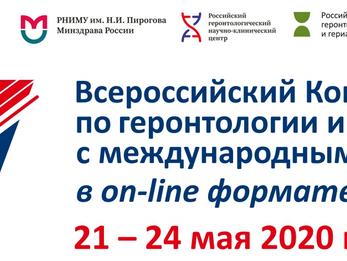 Итоги IV Всероссийского Конгресса по геронтологии и гериатрии