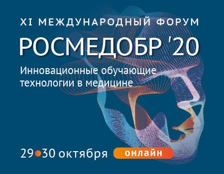 XI международный форум «Росмедобр – 2020». 29-30 октября