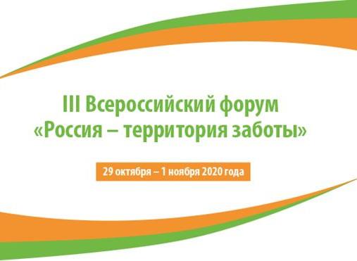 III Всероссийский форум «Россия – территория заботы». 29 октября - 1 ноября