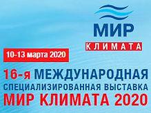 Climatexpo 2020.jpg
