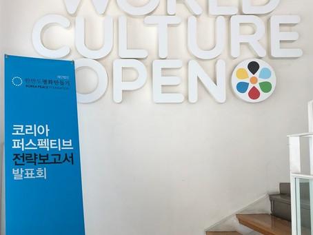 Korea Perspective 전략보고서 발표회