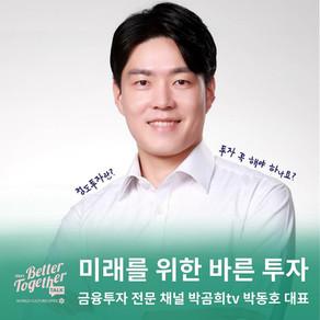 [베터투게더토크] 미래를 위한 '바른 투자법'  with  박동호/ 박곰희TV 대표