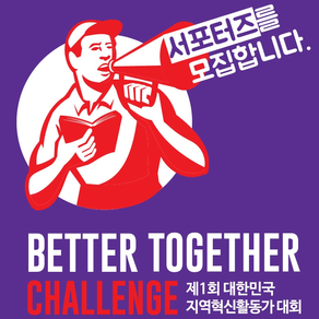 Better Together Challenge2018 서포터즈