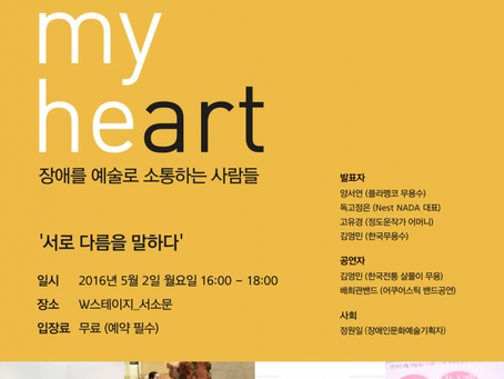 C!talk 'with my heART'