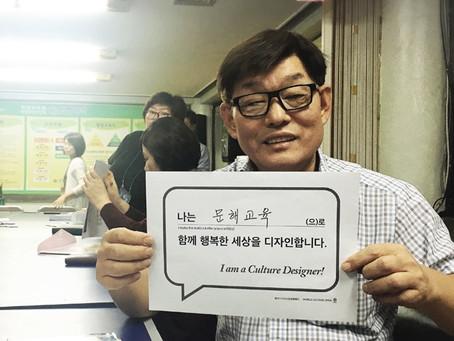 [인터뷰] 배움의 빛을 나누다, 샛별야학 김영식 컬처디자이너
