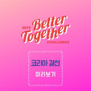 2019 평창세계문화오픈대회(베터투게더챌린지)_미리보기(3)