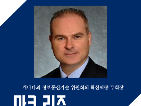 캐나다이 정보통신기술 위원회의 혁신역량 부회장, 마크리쥬