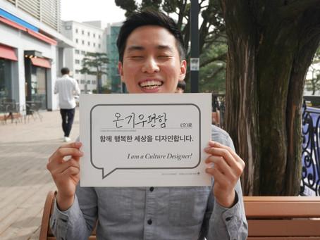 [인터뷰] 손편지로 전하는 진심 '온기우편함', 조현식 컬처디자이너
