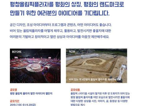 2019 평창세계문화오픈대회(베터투게더챌린지) - 아이디어 챌린지 공모전