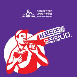 Better Together Challenge 2018 서포터즈 모집