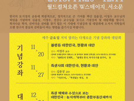 """이정우, 김윤상 퇴임기념 강좌 및 대담회 – """"선비, 대안을 논(論)하다"""""""