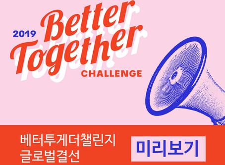 2019 평창세계문화오픈대회(베터투게더챌린지)_미리보기(1)