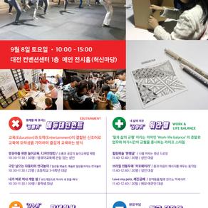 [BETTER TOGETHER CHALLENGE 2018] 페어&스쿨