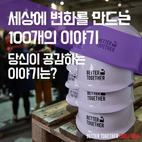 [BETTER TOGETHER CHALLENGE 2018] 청중평가단 모집!