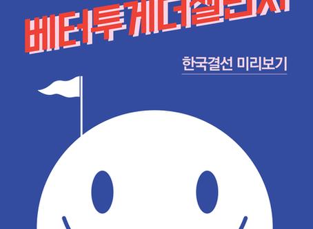 2019 평창세계문화오픈대회(베터투게더챌린지)_미리보기(2)
