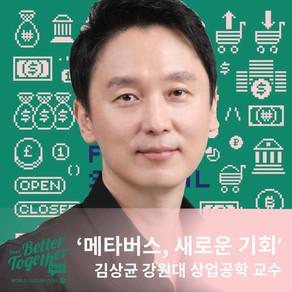 김상균 교수, 메타버스, 새로운 기회