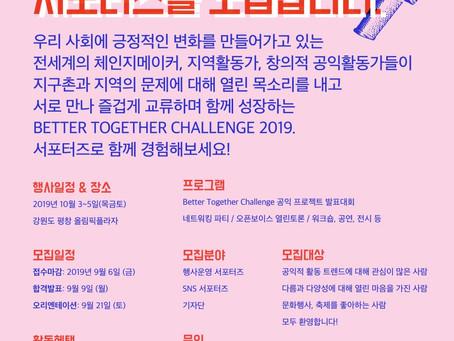 [베터투게더챌린지 2019] 서포터즈(자원봉사자) 모집