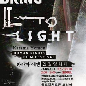 카라마 예멘 페스티벌 (Karama Yemen Human Rights Film Festival)