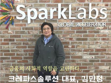 크레파스솔루션 대표, 김민정
