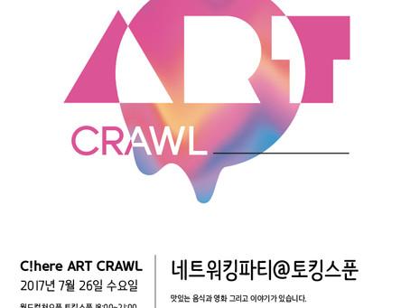 ART CRAWL, 첫번째 이야기.
