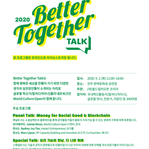 2020BetterTogetherTalk 스케치