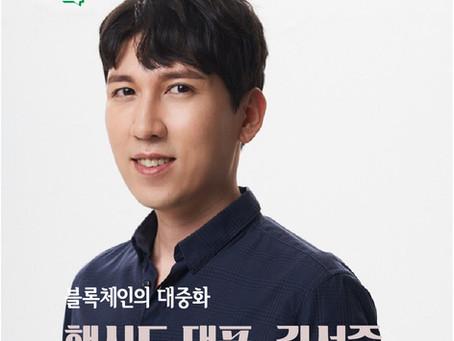 해시드 대표, 김서준