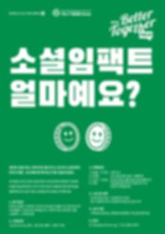 (최종)BTTposter.jpg