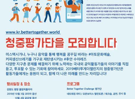 2019 평창세계문화오픈대회(베터투게더챌린지) - 청중평가단 모집