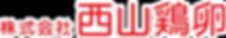 西山鶏卵ロゴ-3.png