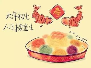 Праздники Китая. День человека