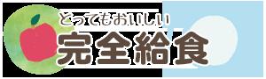 img-kyusyoku-tsukuba.png